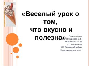 Подготовила Учитель : Смирнова Е.Н. МБОУ СОШ № 49 Ст.Смоленская МО Северский