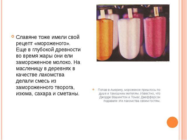 Славяне тоже имели свой рецепт «мороженого». Еще в глубокой древности во врем...