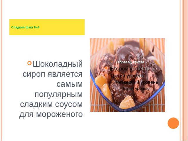 Шоколадный сироп является самым популярным сладким соусом для мороженого Слад...