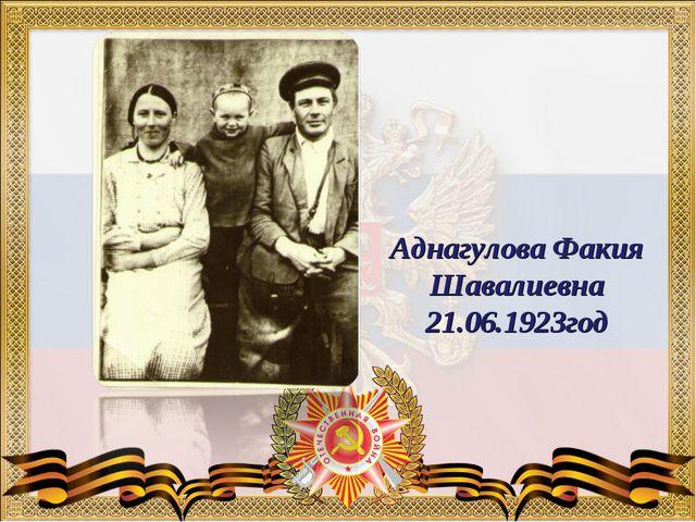 Аднагулова Факия Шавалиевна 21.06.1923год
