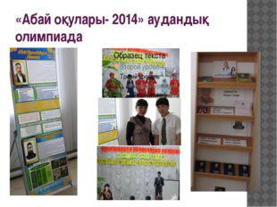 «Абай оқулары- 2014» аудандық олимпиада
