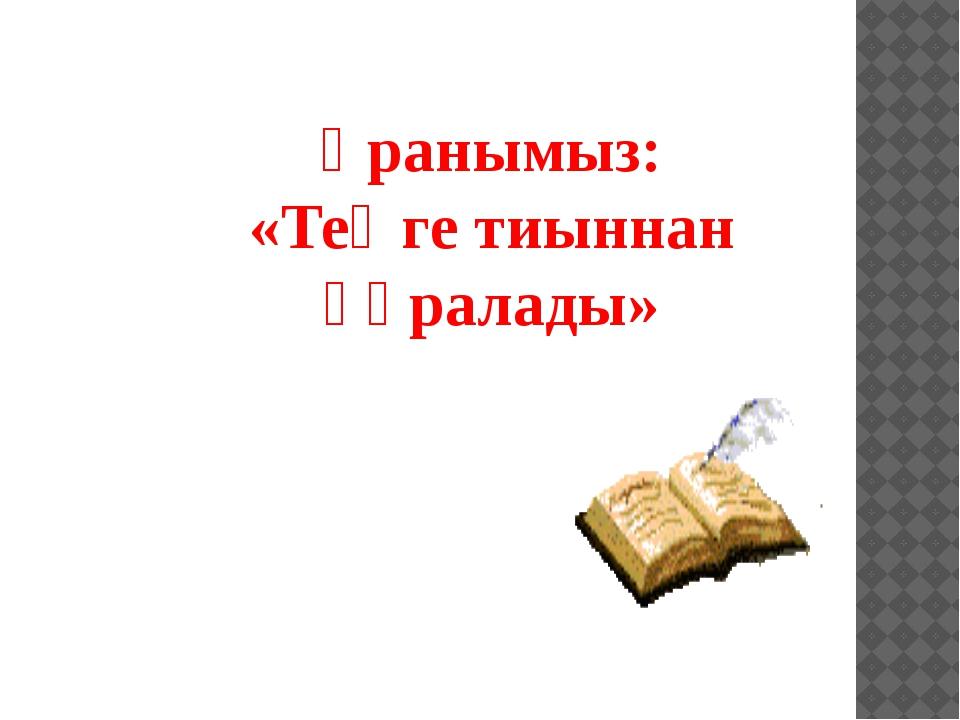Ұранымыз: «Теңге тиыннан құралады»