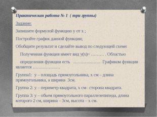 Практическая работа № 1 ( три группы) Задание: Запишите формулой функцию у о