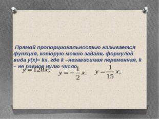 Прямой пропорциональностью называется функция, которую можно задать формулой