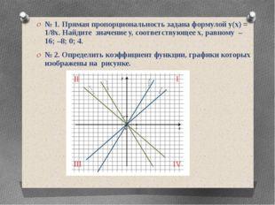 № 1. Прямая пропорциональность задана формулой у(х) = 1/8х. Найдите значение