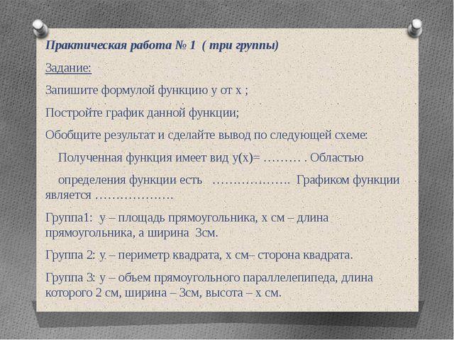 Практическая работа № 1 ( три группы) Задание: Запишите формулой функцию у о...