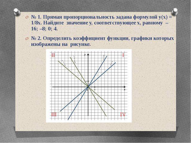 № 1. Прямая пропорциональность задана формулой у(х) = 1/8х. Найдите значение...