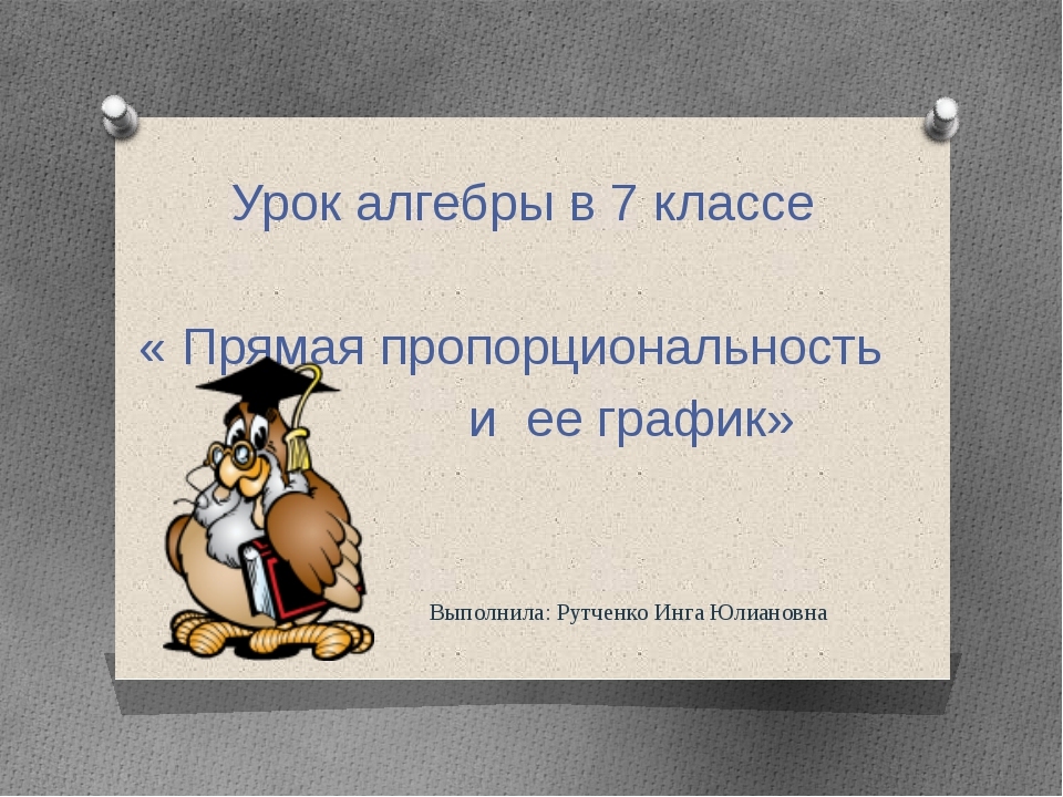 Выполнила: Рутченко Инга Юлиановна Урок алгебры в 7 классе « Прямая пропорци...