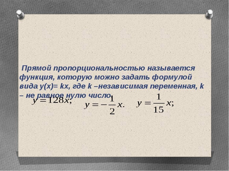 Прямой пропорциональностью называется функция, которую можно задать формулой...