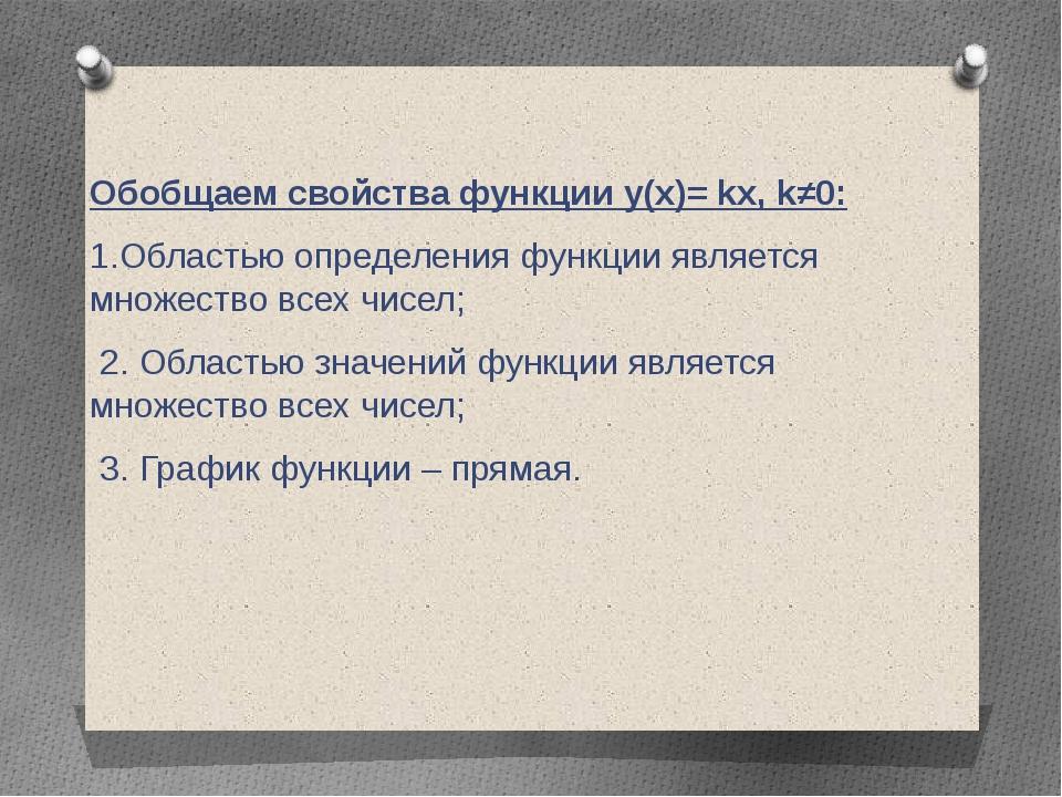 Обобщаем свойства функции у(х)= kх, k≠0: 1.Областью определения функции явля...