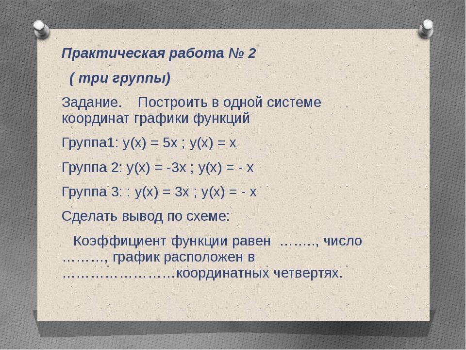 Практическая работа № 2 ( три группы) Задание. Построить в одной системе коо...
