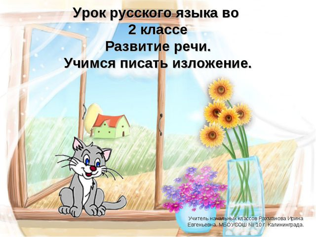 Урок русского языка во 2 классе Развитие речи. Учимся писать изложение. Учите...