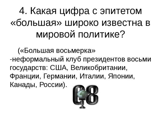 4. Какая цифра с эпитетом «большая» широко известна в мировой политике? («Бол...