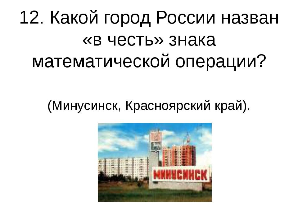 12. Какой город России назван «в честь» знака математической операции? (Минус...