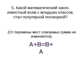 5. Какой математический закон, известный всем с младших классов, стал популяр