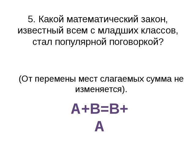 5. Какой математический закон, известный всем с младших классов, стал популяр...