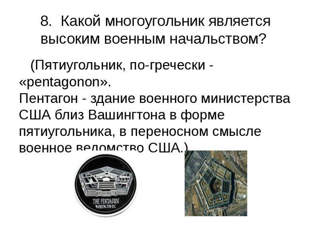 8. Какой многоугольник является высоким военным начальством? (Пятиугольник, п...