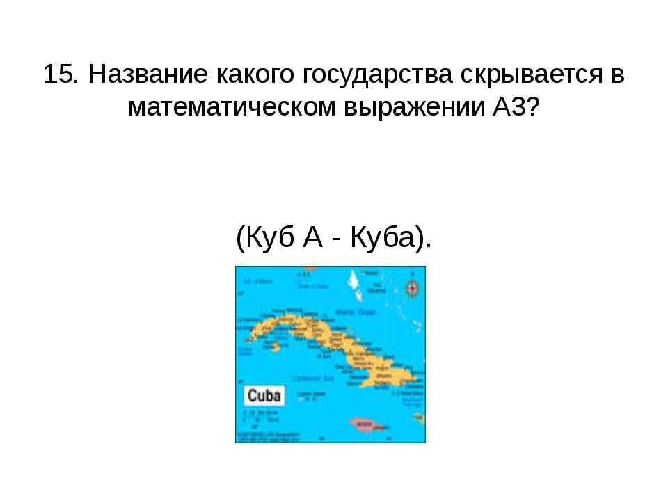 15. Название какого государства скрывается в математическом выражении А3? (Ку...