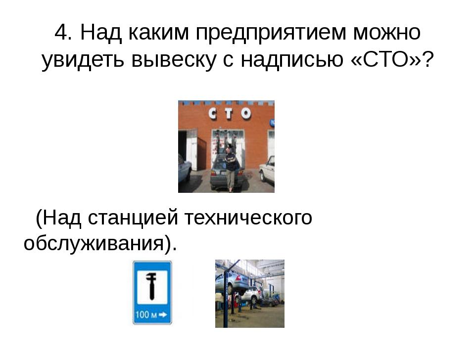 4. Над каким предприятием можно увидеть вывеску с надписью «СТО»? (Над станци...