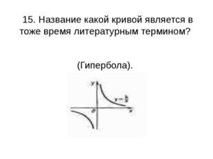 15. Название какой кривой является в тоже время литературным термином? (Гипе
