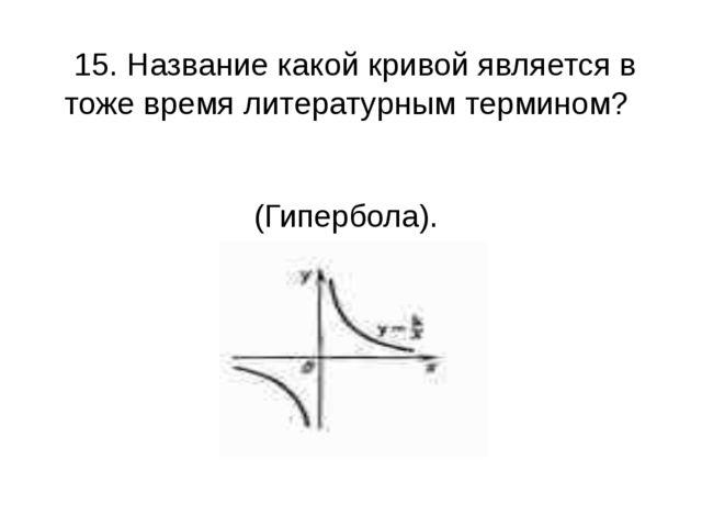 15. Название какой кривой является в тоже время литературным термином? (Гипе...