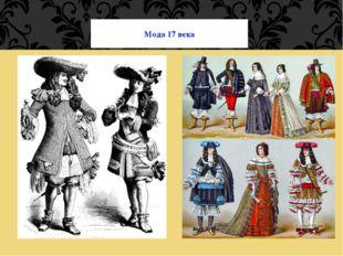 Мода 17 века