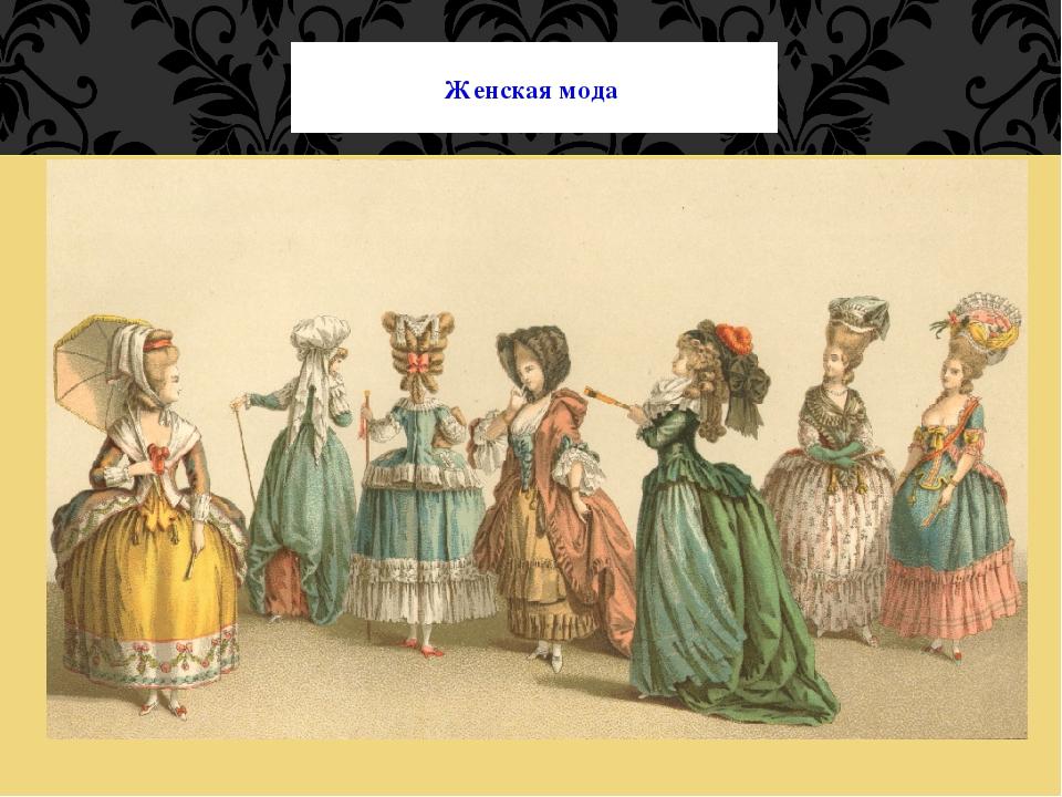 feminism baroque rococo