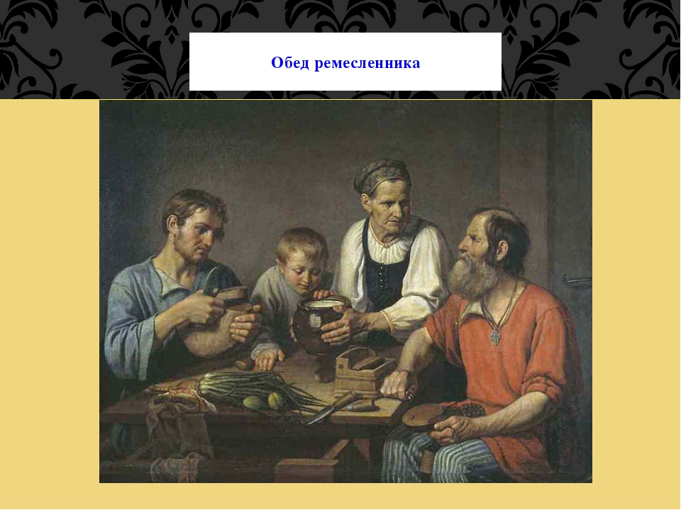 Обед ремесленника