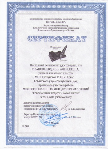 C:\Users\Евдокия.Евдокия-ПК\Desktop\сертификаты\серт2 001.jpg