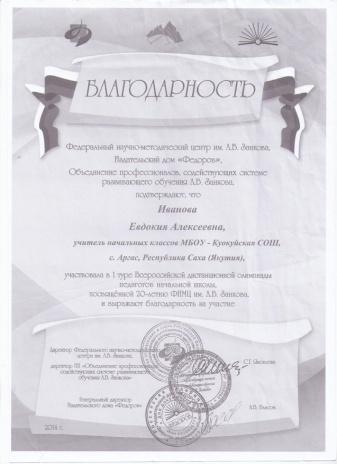 C:\Users\Евдокия.Евдокия-ПК\Desktop\сертификаты\серт3 001.jpg