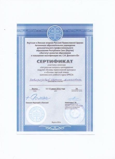 C:\Users\Евдокия.Евдокия-ПК\Desktop\сертификаты\001.jpg