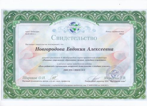 C:\Users\Евдокия.Евдокия-ПК\Desktop\сертификаты\серт6 001.jpg