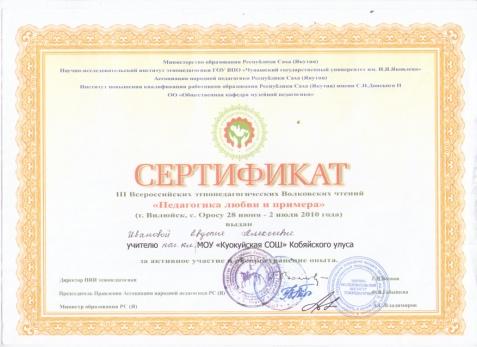 C:\Users\Евдокия.Евдокия-ПК\Desktop\сертификаты\серт1 001.jpg