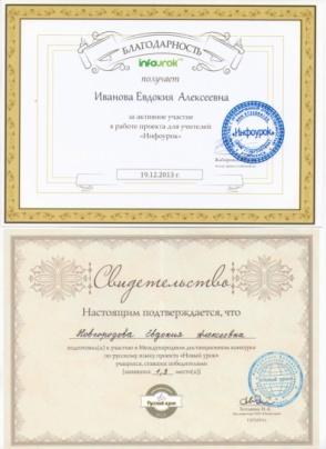 C:\Users\Евдокия.Евдокия-ПК\Desktop\сертификаты\сер12 001.jpg