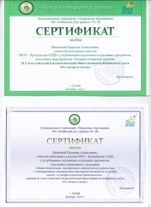 C:\Users\Евдокия.Евдокия-ПК\Desktop\сертификаты\серт11 001.jpg