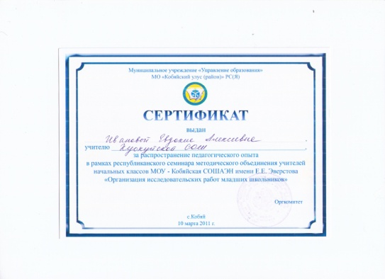 C:\Users\Евдокия.Евдокия-ПК\Desktop\сертификаты\серт8 001.jpg
