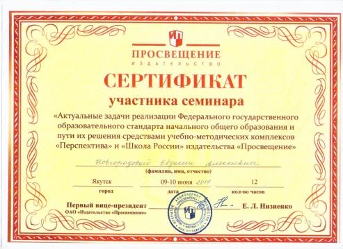 C:\Users\Евдокия.Евдокия-ПК\Desktop\сертификаты\серт4 001.jpg