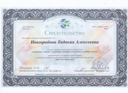 C:\Users\Евдокия.Евдокия-ПК\Desktop\сертификаты\серт5 001.jpg
