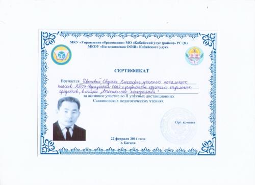 C:\Users\Евдокия.Евдокия-ПК\Desktop\сертификаты\серт7 001.jpg