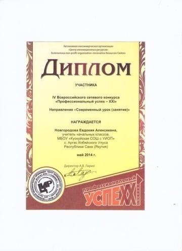 C:\Users\Евдокия.Евдокия-ПК\Desktop\сертификаты\серт6 001 (2).jpg