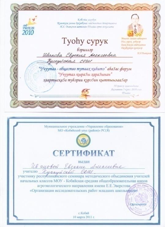 C:\Users\Евдокия.Евдокия-ПК\Desktop\сертификаты\серт9 001.jpg