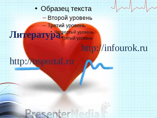 Литература: http://infourok.ru http://nsportal.ru