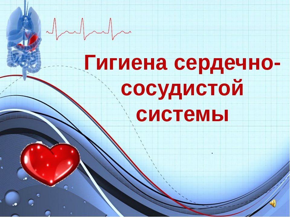 Гигиена сердечно-сосудистой системы .
