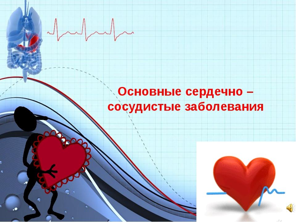 Основные сердечно – сосудистые заболевания