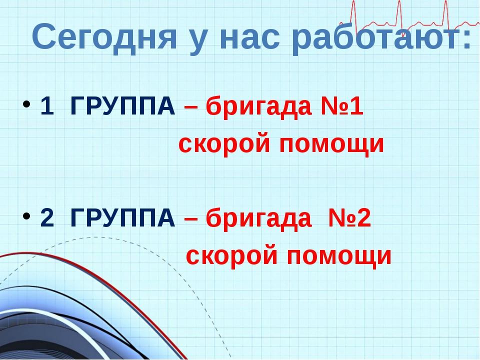 1 ГРУППА – бригада №1 скорой помощи 2 ГРУППА – бригада №2 скорой помощи Сего...