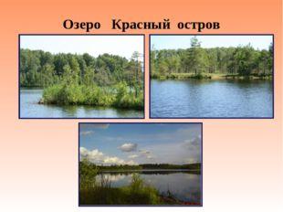 Озеро Красный остров