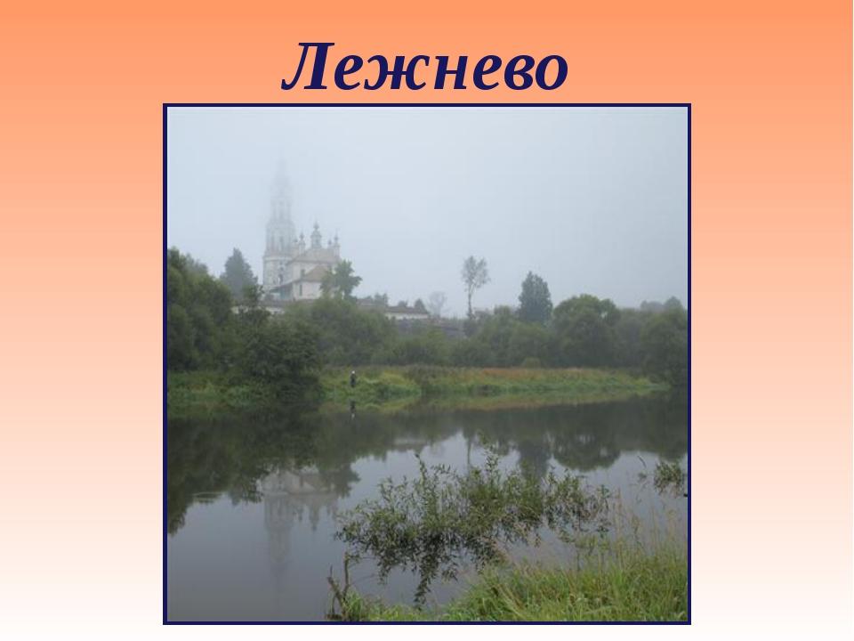 Лежнево