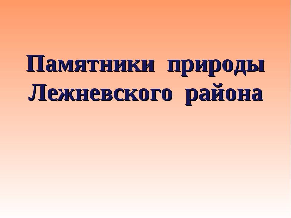 Памятники природы Лежневского района