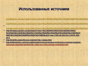 Использованные источники http://images.yandex.ru/yandsearch?text=%D1%84%D0%BE