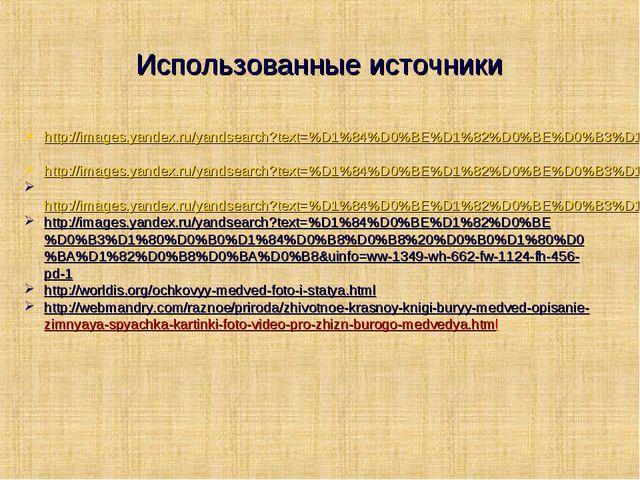 Использованные источники http://images.yandex.ru/yandsearch?text=%D1%84%D0%BE...